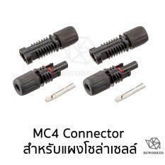 ราคา ขั้วต่อคอนเนคเตอร์ Mc4 สำหรับแผงโซล่าเซลล์ Mc4 Solar Connector 2 คู่ เป็นต้นฉบับ