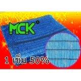 ราคา แสลน ยี่ห้อ Mck สีฟ้า แบบ 1 เข็ม 50 เปอร์เซ็นต์ ขนาด 2 5 เมตร ใหม่