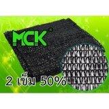 ขาย แสลน ยี่ห้อ Mck สีดำ แบบ 2 เข็ม 50 เปอร์เซ็นต์ ขนาด 2 5 เมตร ออนไลน์