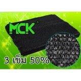 แสลน ยี่ห้อ Mck สีดำ แบบ 3 เข็ม 50 เปอร์เซ็นต์ ขนาด 2 5 เมตร เป็นต้นฉบับ