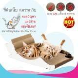 ซื้อ ที่ลับเล็บแมว Meow Dreaming สีขาว Unbranded Generic ออนไลน์