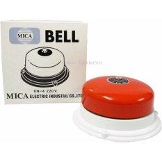 ราคา Mica กระดิ่ง สัญญาณเตือน ไฟไหม้ 4 นิ้ว ทรงกลม รุ่น Kn 4 220V ออนไลน์