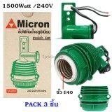 ความคิดเห็น Micron แพ็ค 3 ชิ้น ลด 15 ขั้วโคมไฟ อลูมิเนียม กันน้ำ รุ่น M 939เกลียว E40 พร้อมสาย 10Cm ขั้วห้อย อย่างดี สีเขียว