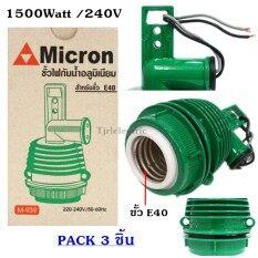 ราคา Micron แพ็ค 3 ชิ้น ลด 15 ขั้วโคมไฟ อลูมิเนียม กันน้ำ รุ่น M 939เกลียว E40 พร้อมสาย 10Cm ขั้วห้อย อย่างดี สีเขียว ราคาถูกที่สุด