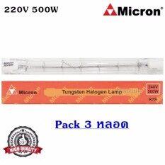 ราคา Micron แพ็ค 3 ดวง หลอดไอโอดีน 500W 220V ขั้ว R7S คุณภาพดี Micron ใหม่