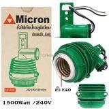 ราคา Micron ขั้วโคมไฟ อลูมิเนียม กันน้ำ รุ่น M 939 เกลียว E40 พร้อมสาย 10Cm ขั้วห้อย อย่างดี สีเขียว เป็นต้นฉบับ Micron