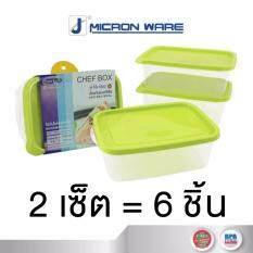 ซื้อ Micronware กล่องถนอมอาหาร ป้องกันแบคทีเรีย 3 ชิ้น 2 เซ็ต 6 ชิ้น 1050 Ml รุ่น 6073 สีเขียว Super Lock เป็นต้นฉบับ