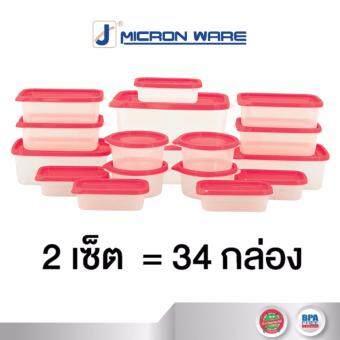 Micronware กล่องถนอมอาหาร 34 ชิ้น รวมฝา 2 เซ็ต (34 กล่อง) รุ่น 6076-S34 สีชมพู
