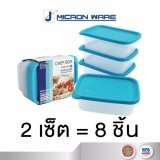 ราคา Micronware กล่องถนอมอาหาร ป้องกันแบคทีเรีย 4 ชิ้น 2 เซ็ต 8 ชิ้น 600 Ml รุ่น 6072 สีฟ้า Super Lock เป็นต้นฉบับ