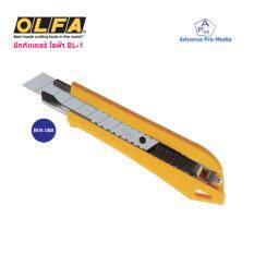 มีดคัดเตอร์ใหญ่ Olfa รุ่น Dl 1 ถูก