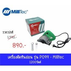 ซื้อ Milltec เครื่องตัดหินอ่อน เครื่องตัดน้ำ 1200วัตต์ สีเขียว ถูก