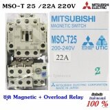 ส่วนลด สินค้า Mitsubishi ชุด แมกเนติก โอเวอร์โหลดรีเลย์ รุ่น Mso T25 ชนิด 2P 22A 220V