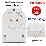 ขาย Mitsuda แพ็ค 10 คู่ ลด 35 ขั้วรับ หลอดนีออน T8 สปริง เข้าท้าย ถูก