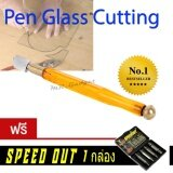 ราคา Mr Gadget มีดตัดกระจกใช้น้ำมัน ที่ตัดกระจก ที่กรีดกระจก ปากกาตัดกระจก อุปกรณ์ตัดกระจก 8 15 มม Pen Glass Cutting Oil แถมฟรี ชุดเครื่องมือถอนหัวน็อต สกรู ตะปู ที่ชำรุดฝังแน่นให้ถอนออกภายใน 10 วินาที Speed Out มูลค่า 189 บาท ใหม่