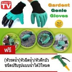 ซื้อ Mr Gadget ถุงมือขุดดิน ทำสวน ถุงมือ การเกษตร ช่วยงานสวน พรวนดิน อเนกประสงค์ ป้องกันแมลงกัด Garden Genie Gloves แถมฟรี หัวรดน้ำ หัวฉีดน้ำ หัวฝักบัว ชนิดปรับรูปแบบน้ำได้3โหมด มูลค่า 139 บาท ใหม่