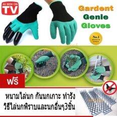 ส่วนลด Mr Gadget ถุงมือทำสวน ถุงมือ การเกษตร ช่วยงานสวน ขุดดิน พรวนดิน อเนกประสงค์ Garden Genie Gloves แถมฟรี Mr Gadget หนามไล่นก กันนกเกาะ ทำรัง วิธีไล่นกพิราบและนกอื่นๆ Bird Spike 3 ชิ้น มูลค่า 597 บาท กรุงเทพมหานคร