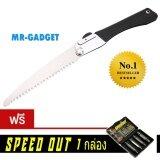 ราคา Mr Gadget เลื่อยมือ เลื่อยไม้ เลื่อยตัดไม้ เลื่อยตัดกิ่งไม้ เลื่อยอเนกประส่งค์ เครื่องมือช่าง Portable Saw Japan High Carbon Steel แถมฟรี ชุดเครื่องมือถอนหัวน็อต สกรู ตะปู Speed Out Damaged Scr*w Extractor มูลค่า 189 บาท Unbranded Generic Thailand