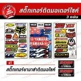 ขาย สติ๊กเกอร์ ยามาฮ่า แต่งรถ มอเตอร์ไซค์ Msx รถซิ่ง ลาย สติ๊กเกอร์ ติดกระจก บิ๊กไบค์แต่ง โลโก้ ติดรถ แต่งรถ รถยนต์ รถกระบะ ติดข้างรถ รถแต่งมอเตอร์ไซค์ Yamaha Logo Racing Sticker Car 3M Sticker Racing
