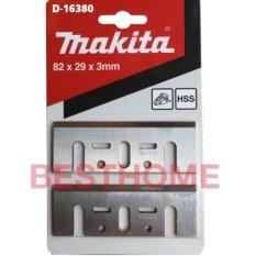 ราคา ใบกบไฟฟ้า Mt110X Makta D 16380 ถูก