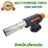 ขาย ซื้อ หัวพ่นไฟ หัวพ่นไฟทำอาหาร Multi Purpose Torch Piezo Ignition Ws 502C หัวพ่นไฟแต่งหน้าขนมเค้ก ทำซูชิ หัวเป่าแก๊ส หัวพ่นแก๊ส หัวเป่าไฟ หัวพ่นไฟแก๊สกระป๋อง หัวพ่นไฟความร้อนสูง หัวไฟแช็คหัวฟู่ใหญ่ หัวพ่นไฟจุดเตาถ่าน แค้มปิ้ง หัวปืนพ่นไฟ ใช้งานเอนกประสงค์ ใน กรุงเทพมหานคร