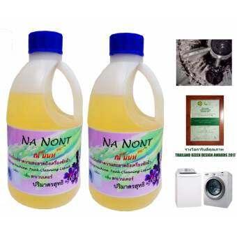 NA NONT ณ นนท์ น้ำยาล้างเครื่องซักผ้า น้ำยาทำความสะอาดเครื่องซักผ้า  500 มล. (ขนาดแพ็ค 2 ขวด)-