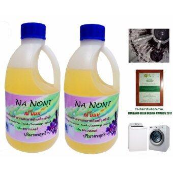 NA NONT ณ นนท์ น้ำยาล้างเครื่องซักผ้า น้ำยาทำความสะอาดเครื่องซักผ้า500 มล. (ขนาดแพ็ค 2 ขวด)