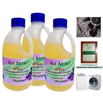 NA NONT ณ นนท์ น้ำยาล้างถังเครื่องซักผ้า น้ำยาทำความสะอาดเครื่องซักผ้า500 มล. (ขนาดแพ็ค 3 ขวด)