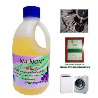 NA NONT ณ นนท์ น้ำยาล้างเครื่องซักผ้า น้ำยาทำความสะอาดเครื่องซักผ้า ขจัดคราบสะสม กำจัดกลิ่นอับ ไม่กัดกร่อนถัง 500 มล.