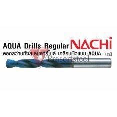 ราคา ดอกสว่านทงสเตนคาร์ไบด์ Nachi เคลือบ Aqua ขนาด 8 7 105 Mm กรุงเทพมหานคร