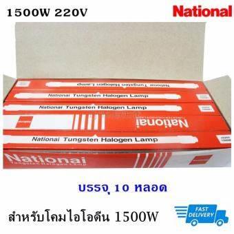 National (ยกกล่อง 10 ดวง ถูกกว่า) หลอดไอโอดีน 1500W 220V ขั้ว R7S ราคาส่ง ราคาส่ง