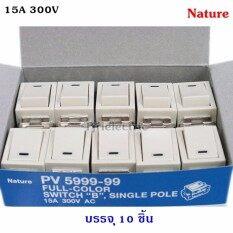 Nature (ยกกล่อง x 10 ชิ้น ลดพิเศษ) สวิตส์เมจิก ฝัง รุ่นเก่า สีครีม 10A 250V (ยิ่งซื้อ ยิ่งถูก)
