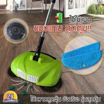 NEW!! ไม้กวาดดูดฝุ่นอัจฉริยะ (สีเขียว รุ่นใหม่)-Cleanmate24