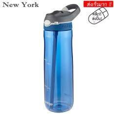 ส่วนลด New York Big Sale กระติกน้ำพร้อมหลอดดูด Contigo ขนาด 709 Ml No 048 สีน้ำเงิน Contigo