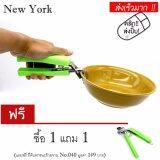 ขาย New York ที่คีบถ้วย จาน ชาม ที่คีบพาชนะ ซื้อ 1 แถม 1 No 040 Green ผู้ค้าส่ง