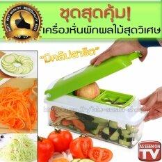 ชุดอุปกรณ์หั่นผักผลไม้ Nicer Dicer Plus เครื่องหั่นผักผลไม้ เครื่องสไลด์ผักผลไม้ ชุดสไลซ์ผักผลไม้อัจฉริยะ Blu sasta