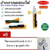 ขาย ปากกาวัดไฟ ปากกาเช็คไฟ ปากกาทดสอบไฟฟ้า แบบ Non Contact หาไลน์ นิวตรอน สายไฟฟ้า สำหรับช่างซ่อมไฟฟ้า วิศวกร มีมาตรฐาน Ce Mark Non Contact Electric Checker Detector สีดำ เหลือง แพ็คคู่ แถมฟรี 15 In 1 ไขควงชุดเอนกประสงค์ จำนวน 1 ชุด มูลค่า 399 ถูก กรุงเทพมหานคร