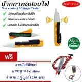 ซื้อ ปากกาวัดไฟ ปากกาเช็คไฟ ปากกาทดสอบไฟฟ้า แบบ Non Contact หาไลน์ นิวตรอน สายไฟฟ้า สำหรับช่างซ่อมไฟฟ้า วิศวกร มีมาตรฐาน Ce Mark Non Contact Electric Checker Detector สีดำ เหลือง แถมฟรี สายมัลติมิเตอร์ มาตรฐาน Ce Mark จำนวน 1 ชิ้น มูลค่า 299 ใน กรุงเทพมหานคร