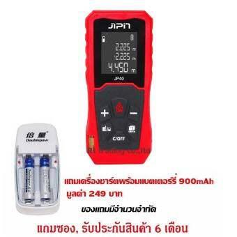 NORM JIPAN เครื่องวัดระยะเลเซอร์, วัดพื้นที่, ปริมาตร 40เมตร รุ่น H40 รับประกัน 6 เดือน (สีแดง)