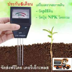 ราคา ประกัน6เดือน เครื่องวัด ค่า Npk กรดด่างของดิน และ วัดค่าปุ๋ยNpk โดยรวม Ph Meter เป็นต้นฉบับ H2Otester