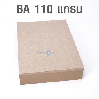 office2art กระดาษคราฟท์ กระดาษน้ำตาล BA ขนาด A4 110 แกรม(300 แผ่น)