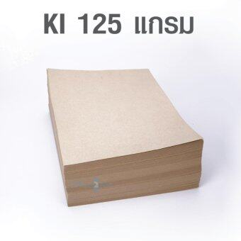 office2art กระดาษคราฟท์ กระดาษน้ำตาล KI ขนาด A4 125 แกรม(300 แผ่น)
