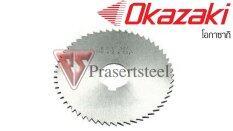 ซื้อ Okazaki ใบเลื่อย ตัดเหล็ก ไม่เคลือบ ขนาด 5 นิ้วหนา 2 5มม 56ฟัน ถูก กรุงเทพมหานคร