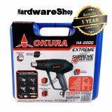 ซื้อ Okura Ha 2200 ปืนเป่าลมร้อน 550องศา 2 000 วัตต์ พร้อมอุปกรณ์เสริม Heat Gun 2000 Watt 500 Degree Adjustable Dual Temperature Hot Air Gun With Full Accessories ใหม่