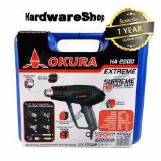 Okura Ha-2200 ปืนเป่าลมร้อน 550องศา 2,000 วัตต์ พร้อมอุปกรณ์เสริม Heat Gun 2000 Watt 500 Degree Adjustable Dual Temperature Hot Air Gun With Full Accessories By Hardwareshop.