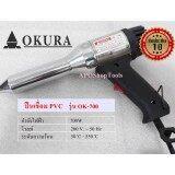 ซื้อ Okura Ok 700 ปืนเชื่อม พลาสติก พีวีซี Pvc พร้อม อะไหล่ ไส้ฮีทเตอร์ Heater 550องศา 700 วัตต์