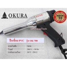 ราคา Okura Ok 700 ปืนเชื่อม พลาสติก พีวีซี Pvc พร้อม อะไหล่ ไส้ฮีทเตอร์ Heater 550องศา 700 วัตต์ Okura กรุงเทพมหานคร
