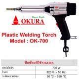 ขาย Okura Plastic Welding Torch ปืนเชื่อมพลาสติกพีวีซี Pvc รุ่น Ok 700 Okura ผู้ค้าส่ง
