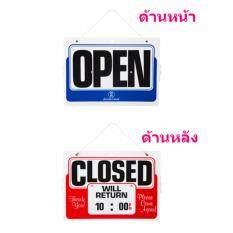 ขาย ซื้อ ออนไลน์ ป้าย Open Closed รุ่น 01073 แพ็ค 2 ชิ้น