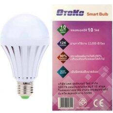 ราคา Otoko Led Bulb 10W Led Emergency Light Rechargeable E27 หลอดไฟฉุกเฉินชาร์จไฟในตัว แรงสุด 10W Unbranded Generic