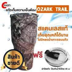 ราคา Ozark Trail แก้วน้ำเก็บอุณหภูมิ